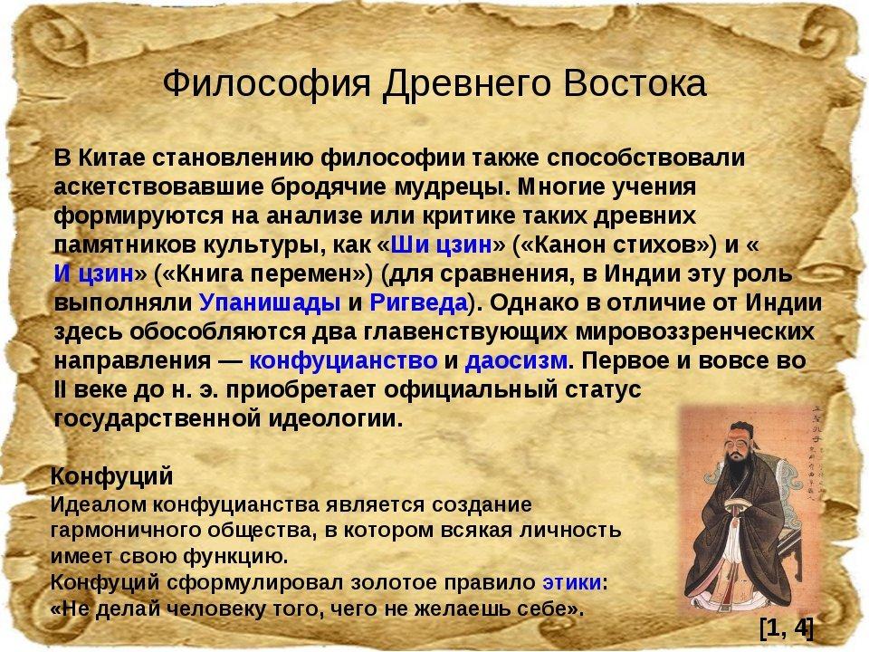 Древневосточная философия шпаргалки 4.