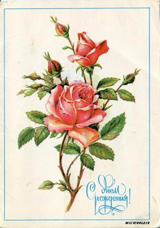 открытки коллекция днем рождения есть