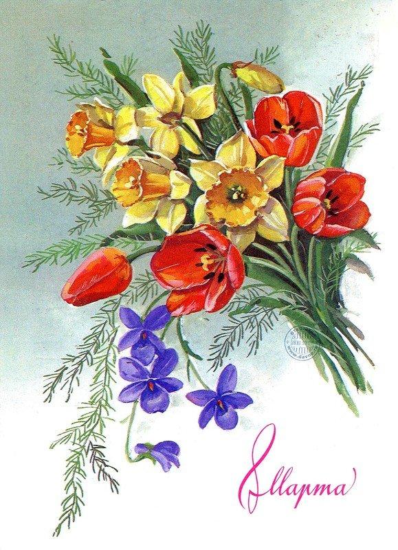 С 8 марта советские открытки цветы, прикольные картинки