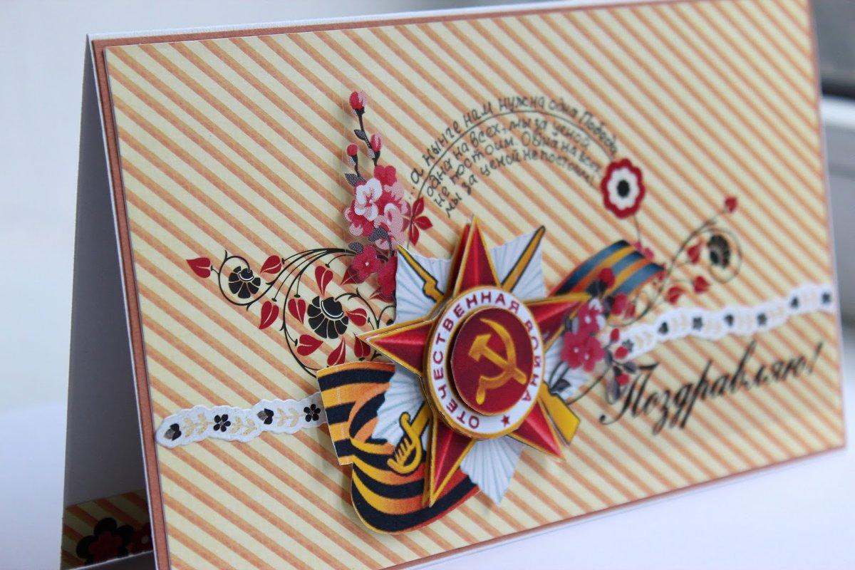 Изготовление своими руками открыток к 9 мая