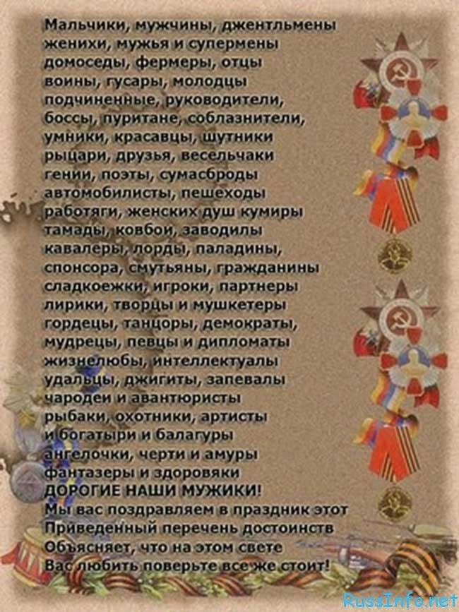 ❶Поздравление с 23 февраля длинное Словесные поздравления с 23 февраля Стихи про зиму на английском языке. Poems about winter Тельняшка С Длинным Рукавом }