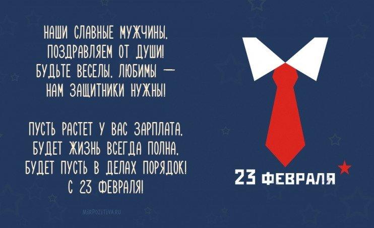 ❶Поздравление с 23 февраля бывшему|Конкурс рисунков к дню защитника отечества|MadScale: the real things: февраля |Druzhba 676|}