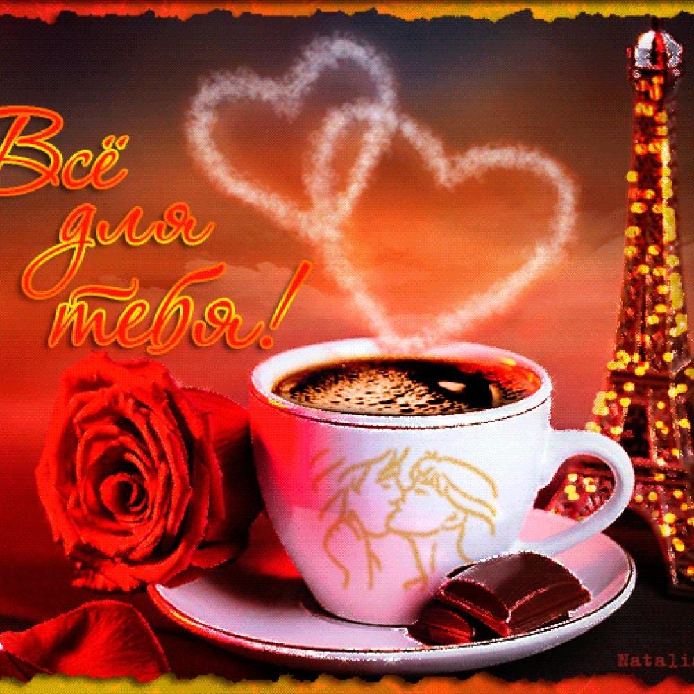Шрифты, кофе для тебя открытка