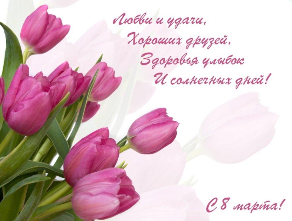 Месяца, 8 марта тюльпаны открытки поздравления