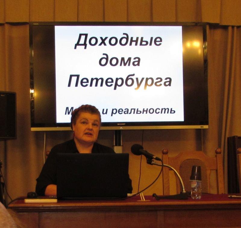 Лекция Е. Д. Юхнёвой «Петербургские доходные дома: мифы и реальность» в РНБ 19 октября 2018 года