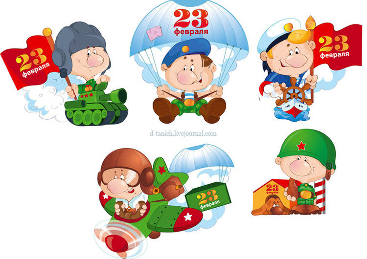 ❶Детские картинки к 23 февраля|С какого года 23 февраля|картинки к 23 февраля детские|картинки к 23 февраля детские|}