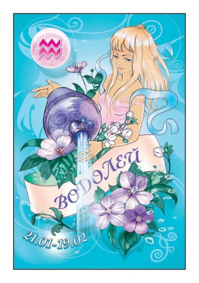 Любовь днем рождения сегодня знак зодиака открытка, прикольная открытка