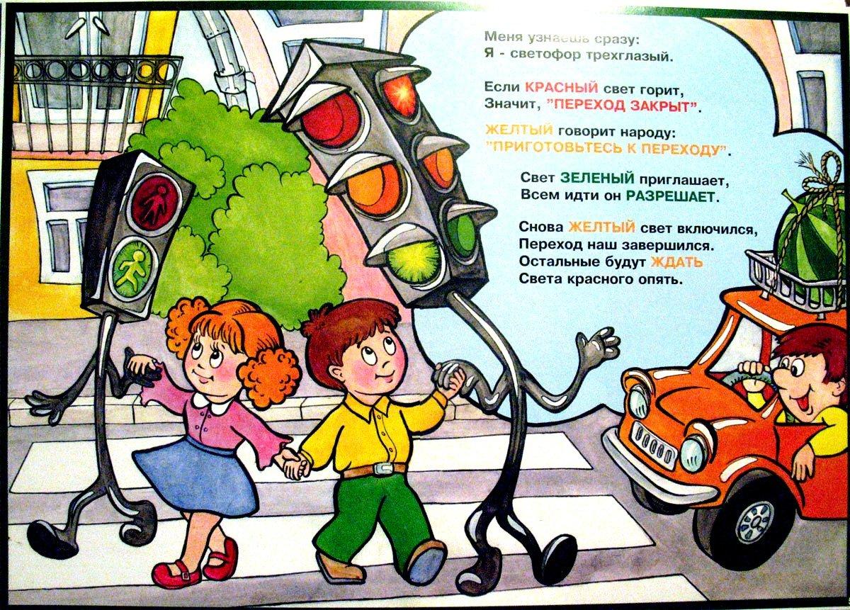 Объемные кресты, картинки по правилам дорожного движения для детей школьного возраста