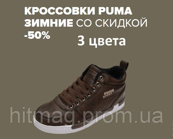 Кроссовки Puma зимние. Зимние кроссовки puma каталог цены Подробнее по  ссылке... http 9cba8366112e1