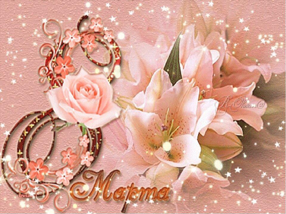 Мерцающие поздравительные открытки с 8 марта