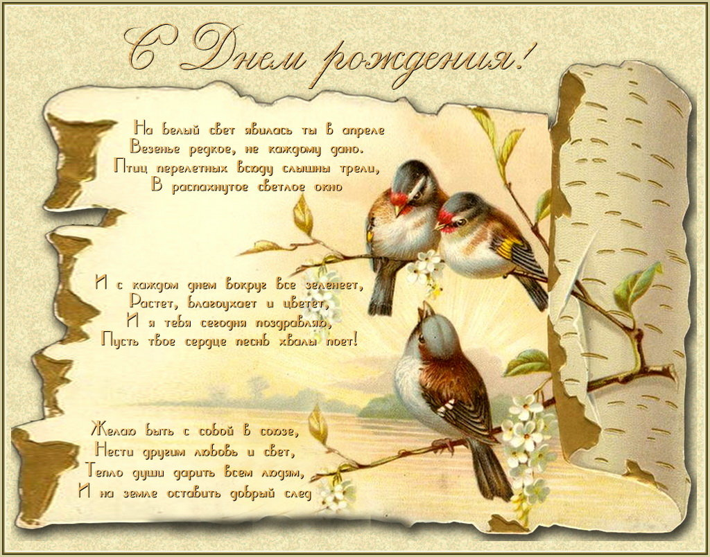 Поздравление с днем рождения ретро стихи