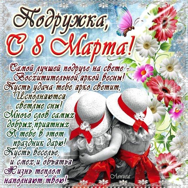 Картинки, картинка с поздравлением на 8 марта подругам
