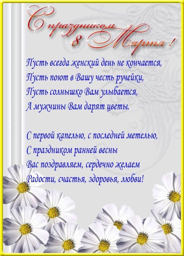 короткие стихи с 8 марта всем следующий