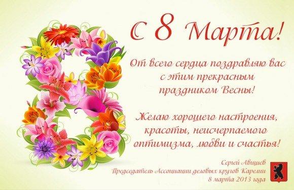 Текст поздравления к 8 марта своими словами