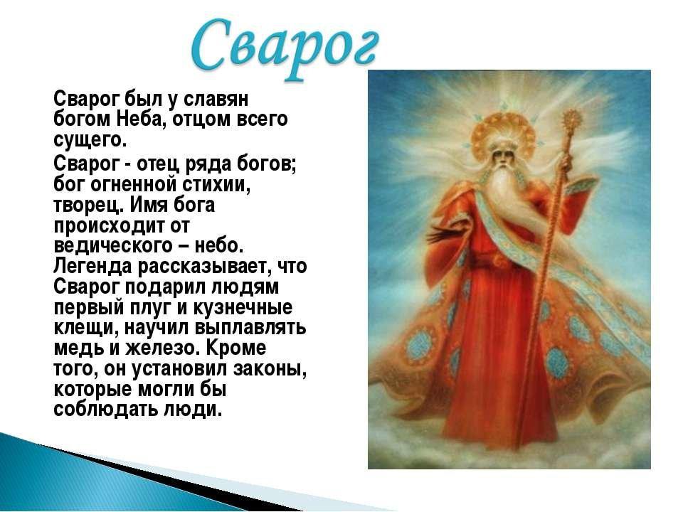 Славянские боги имена и значения фото