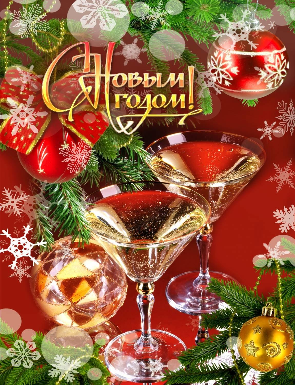 С новым годом поздравляем музыкальная открытка