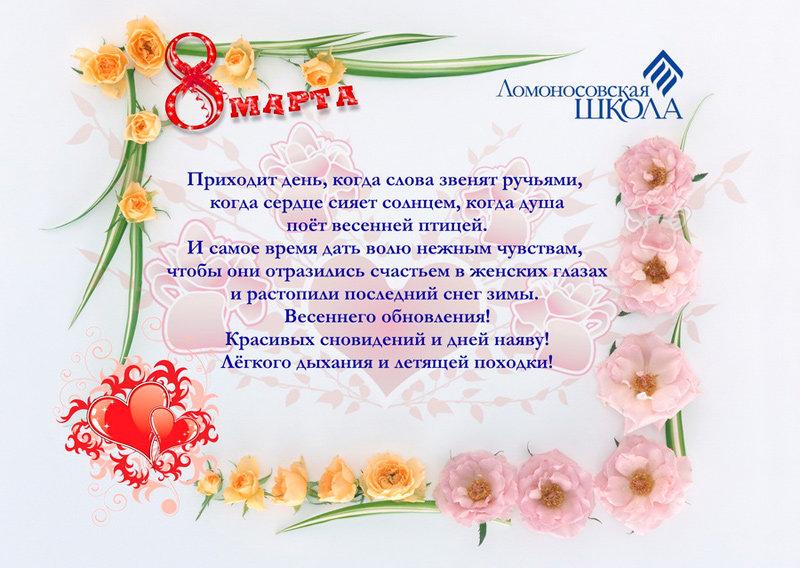 Поздравление учителю с 8 марта от родителей и учеников