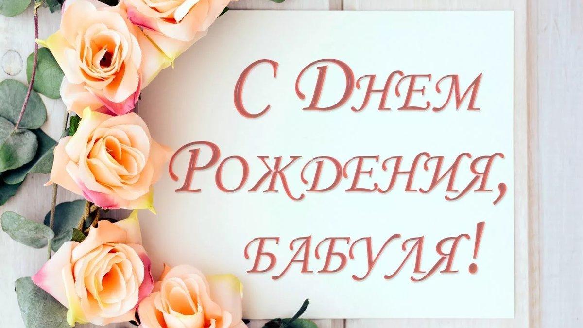 Поздравление для бабушки от внука открытка, картинки надписями