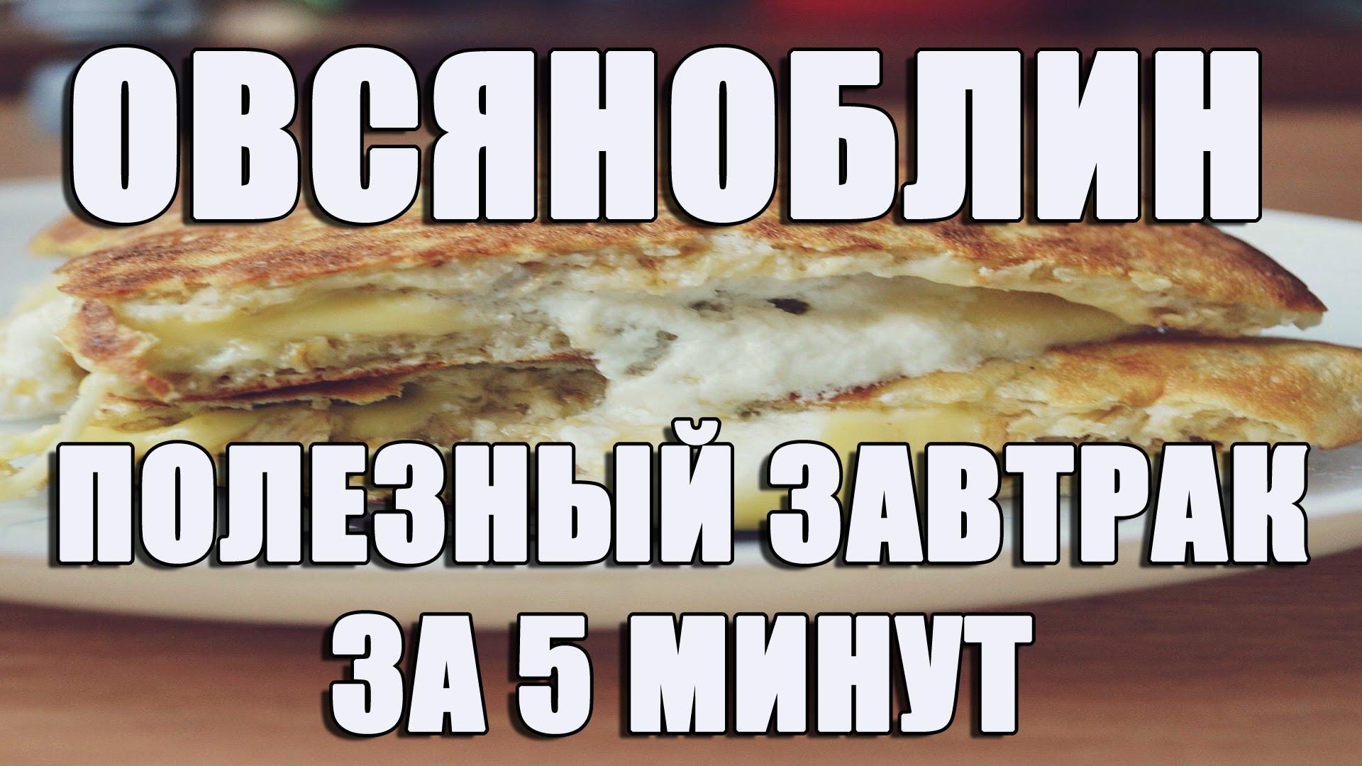 овсяноблин рецепт с фото для правильного питания