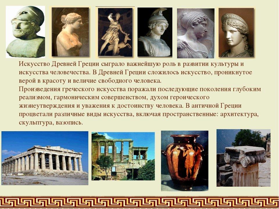 картинки о культуре древней греции пластиковых