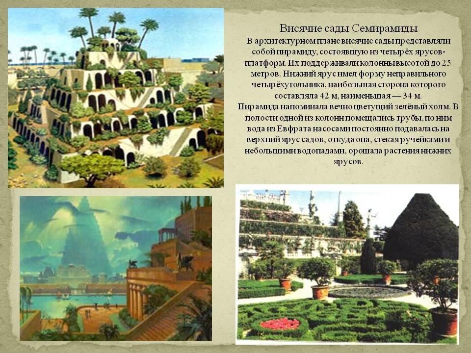 мягкие эссе по картинке висячие сады семирамиды хрома кожи, входной