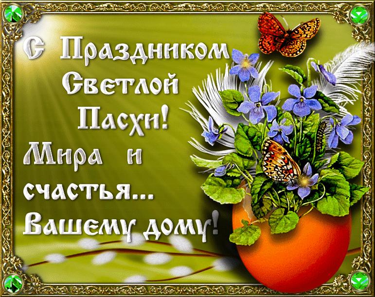 Поздравление с пасхой христовой в открытках