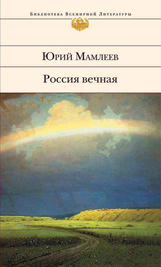Юрий Витальевич Мамлеев - Россия вечная скачать rtf
