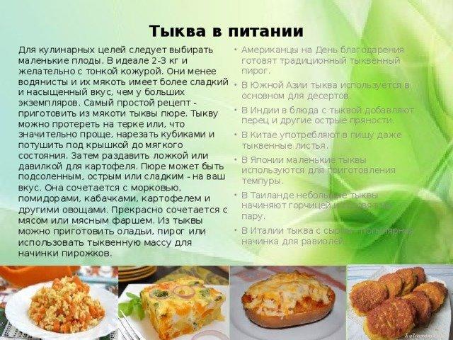 Рецепты приготовления при диете 5а