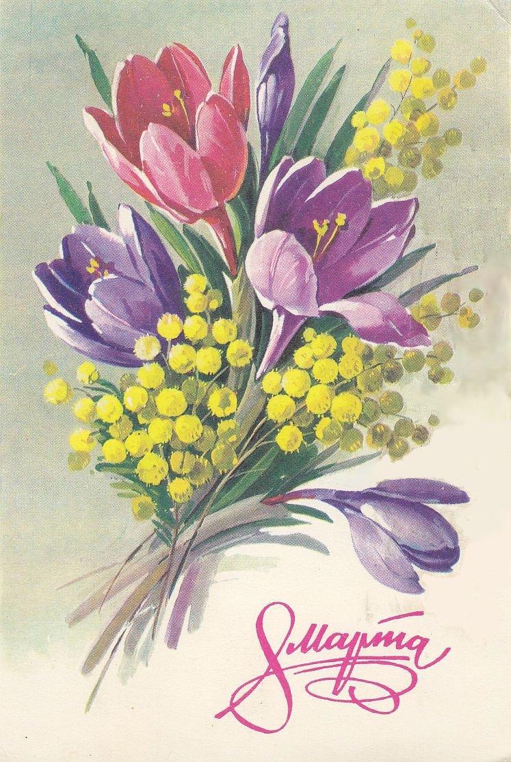 Открытка 8 е марта москва