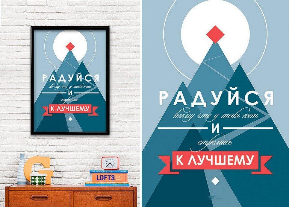 Постеры плакаты на стену