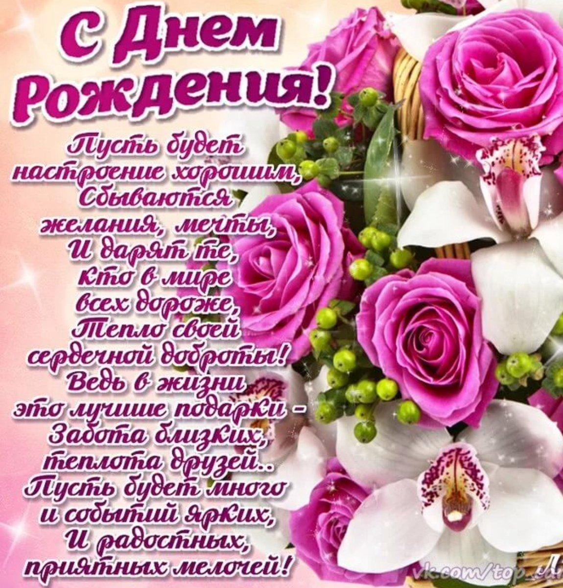 Открытки поздравления с днем рождения женщине красивые короткие