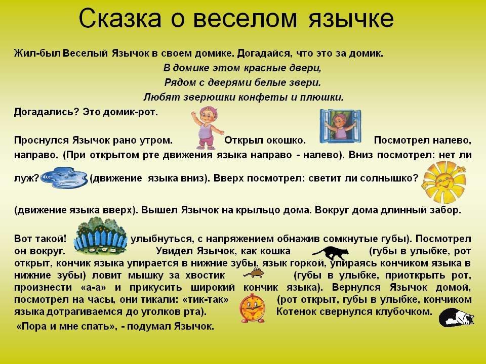 Сказка о язычке в картинках
