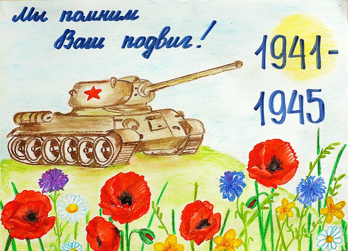 Рисунок с днем победы детские