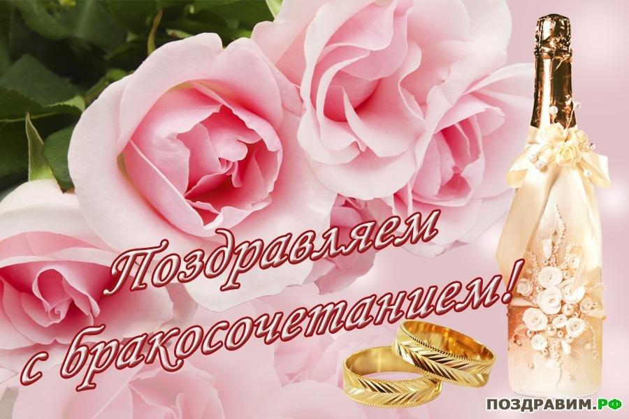 Открытки пожеланиями, поздравление и открытки с бракосочетанием