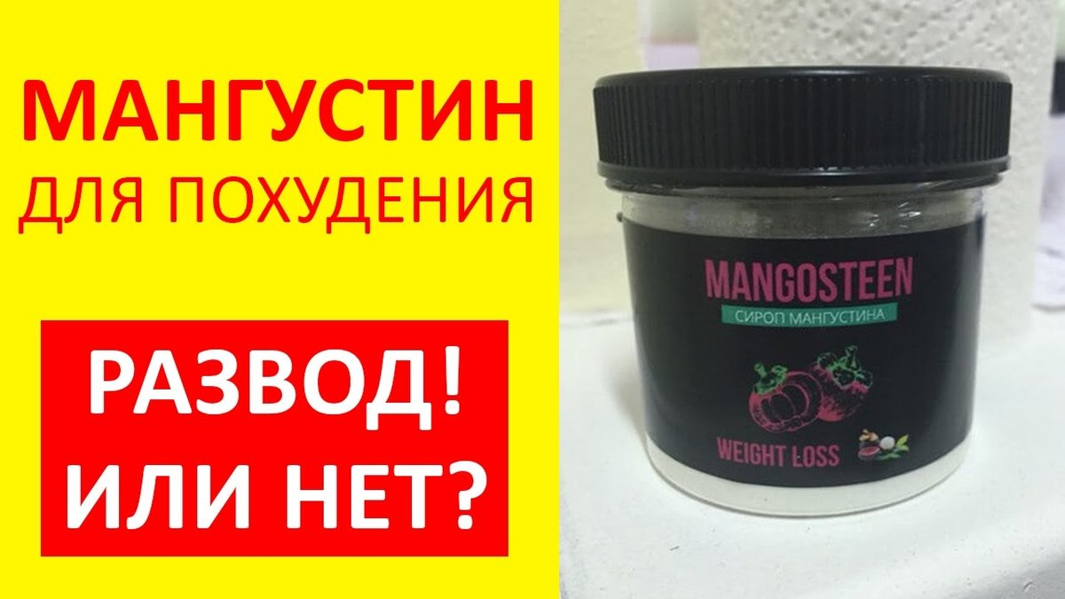 сироп мангустина для похудения официальный сайт купить