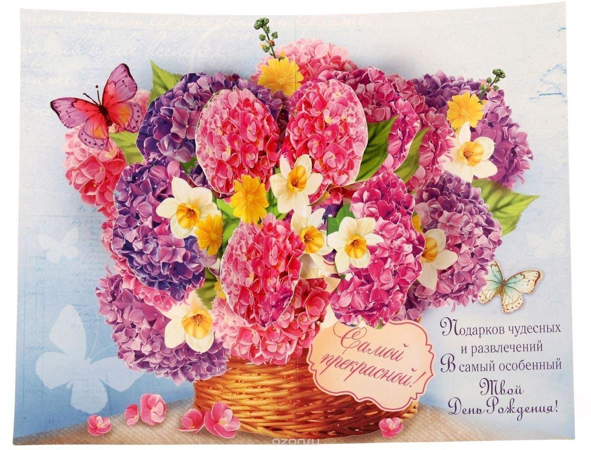С днем рождения-стильные красивые открытки, цветы бумаги открытках