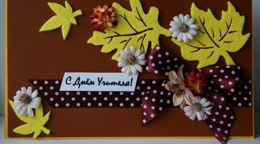 Открытка с цветами из бумаги ко дню учителя, картинка