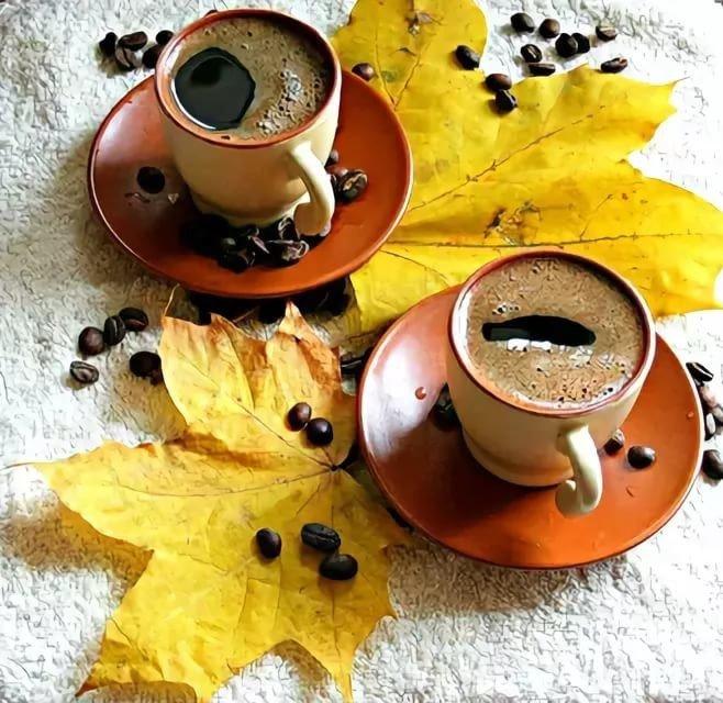 Открытки чашка чая в холодный осенний день с добрым утром, сделать