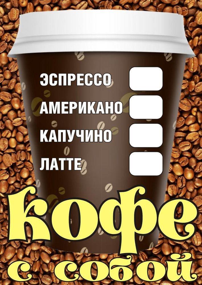 картинки рекламы кофе с собой ведь, идее