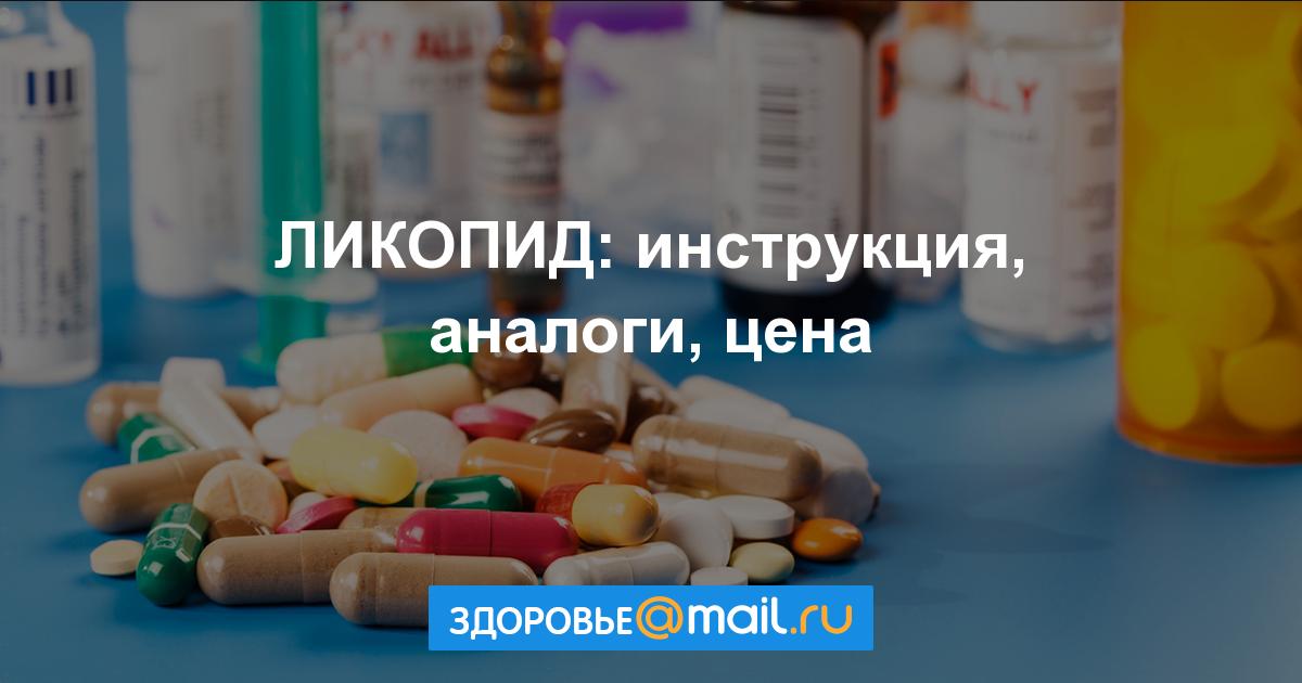 Ликопид, таблетки 1 мг, 10 шт. Купить, цена и отзывы в воронеже.