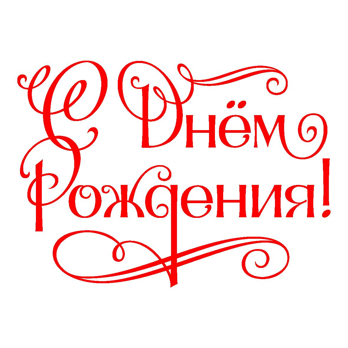Надпись открытка