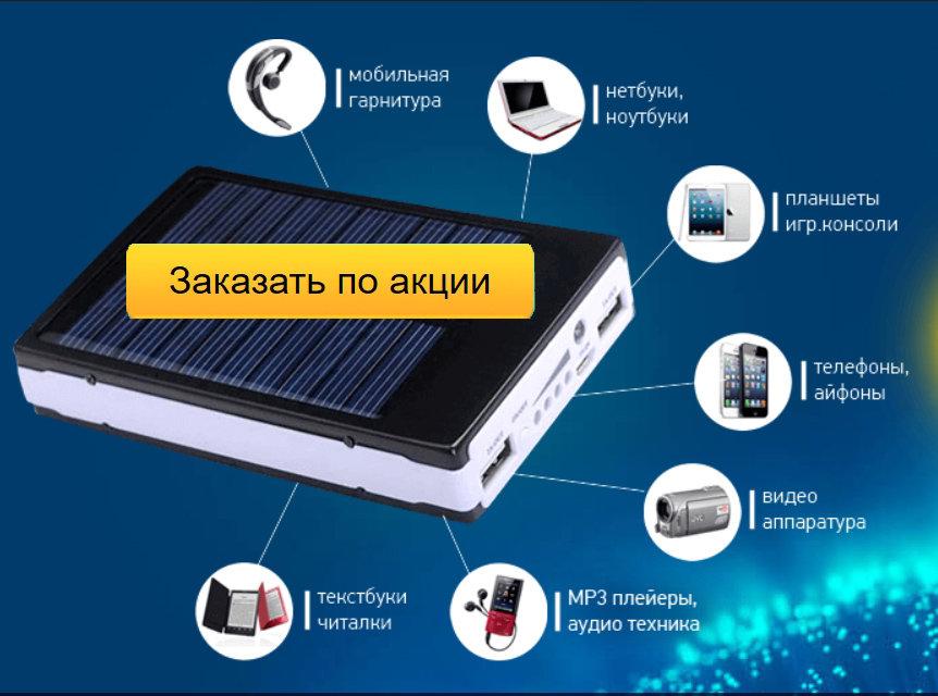 купить внешний аккумулятор Power Bank Solar Charger в москве цена