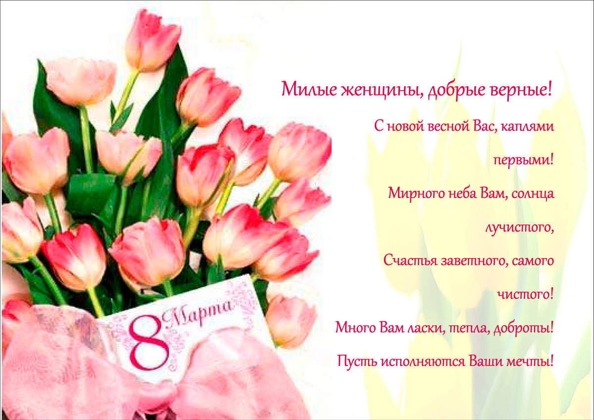 Поздравления к 8 марта в стихах женщинам открытка, мая
