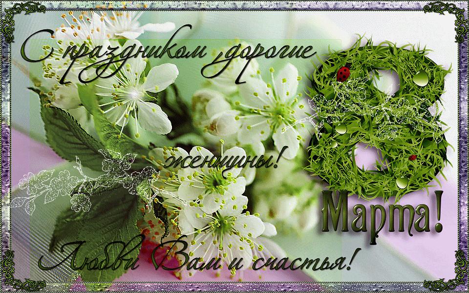 Днем, открытки одноклассники с 8 марта