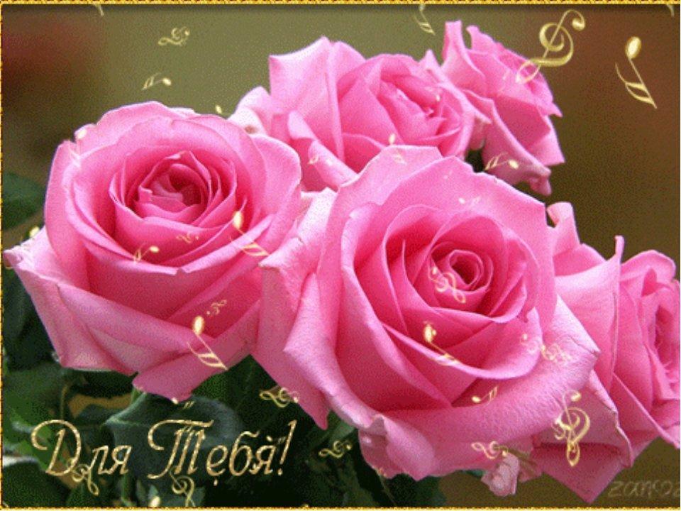 Картинки цветы с надписями для тебя