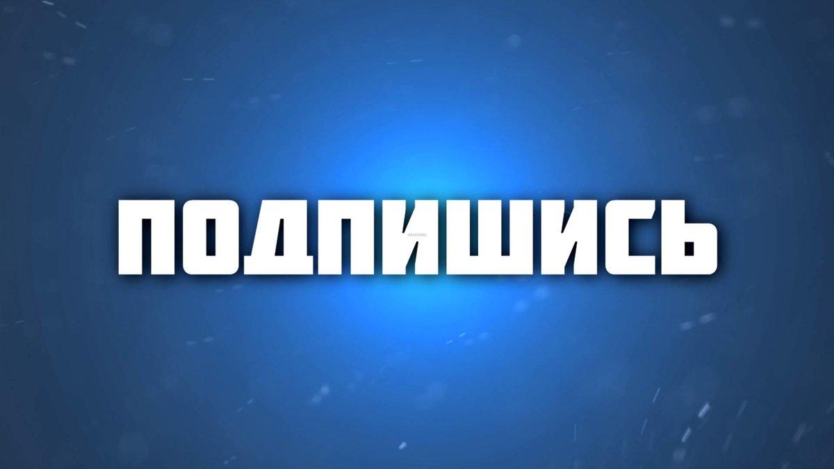 Фото с надписью мой канал