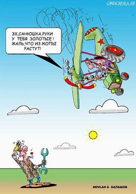 Анекдоты про авиацию в картинках, картинки