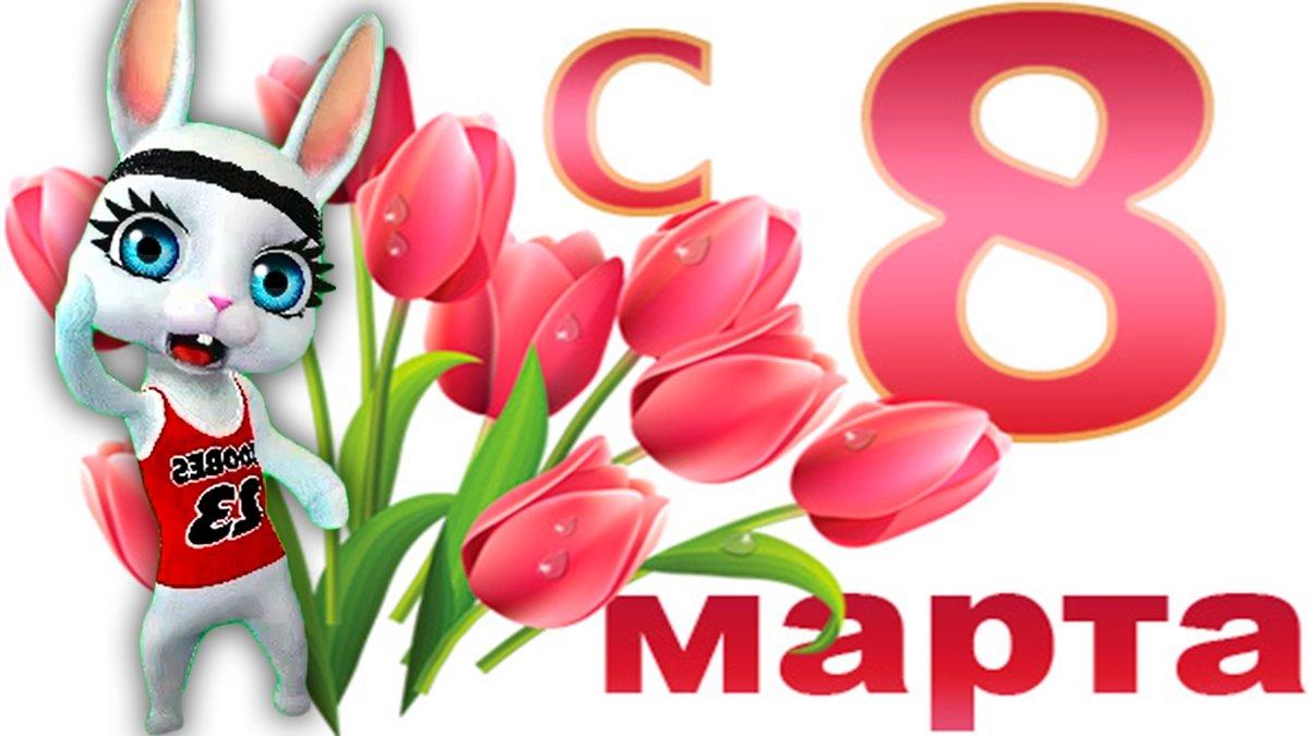 Видео открытка 8 марта для мамы