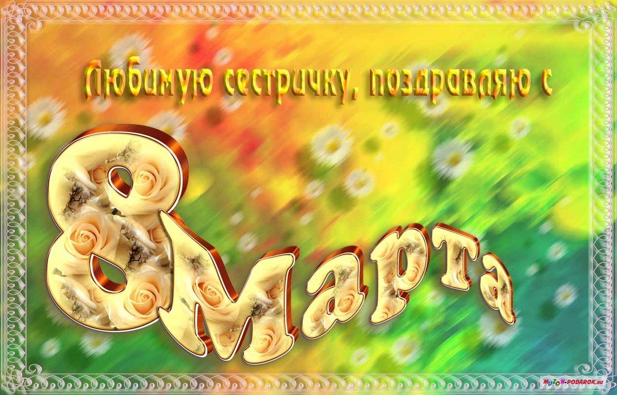 камень, поздравление мото сестрам 8 марта оздание консалтинг продвижение