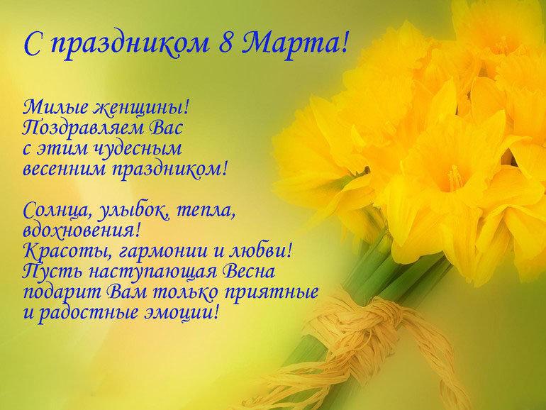 Поздравления в открытках с 8 марта женщинам в стихах, днем рождения